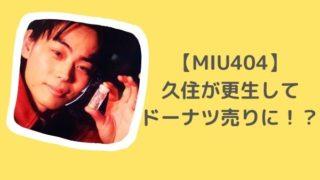 【MIU404】久住(菅田将暉)は更生してドーナツ売りに!?
