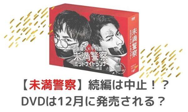 【未満警察】 続編は中止!? DVDは12月に発売される?