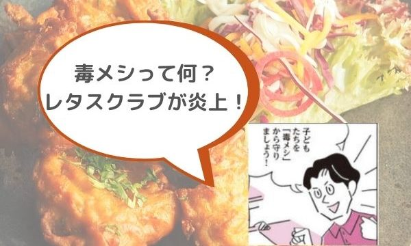 【画像】毒メシって何?唐揚げ!?レタスクラブ「子どもが天才になる食事」の紹介記事が炎上!