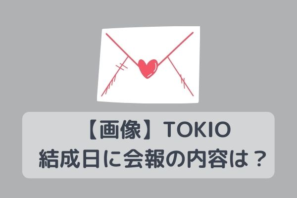【画像】TOKIO 結成日に会報の内容は?