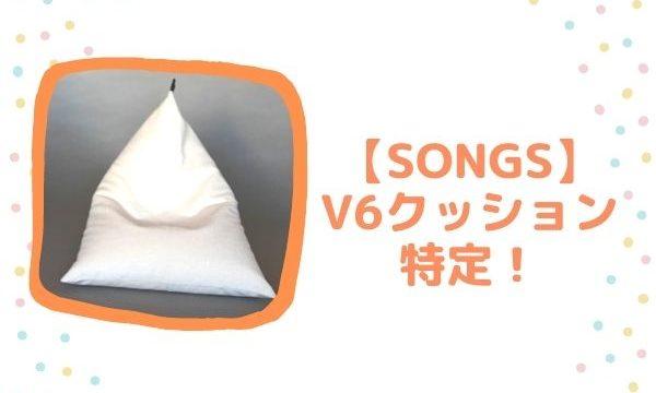 【SONGS】V6のビーズクッションは「tetra」20周年に出演時と一緒!? (1)