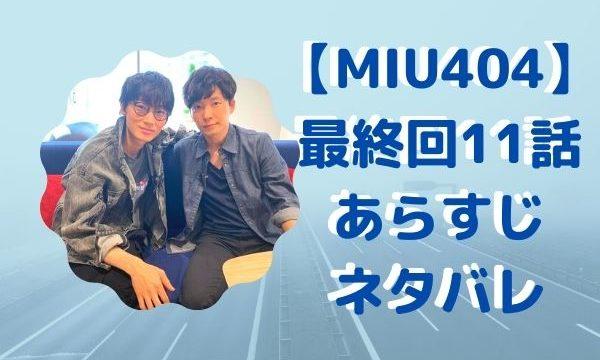 MIU404 あらすじネタバレ!最終回