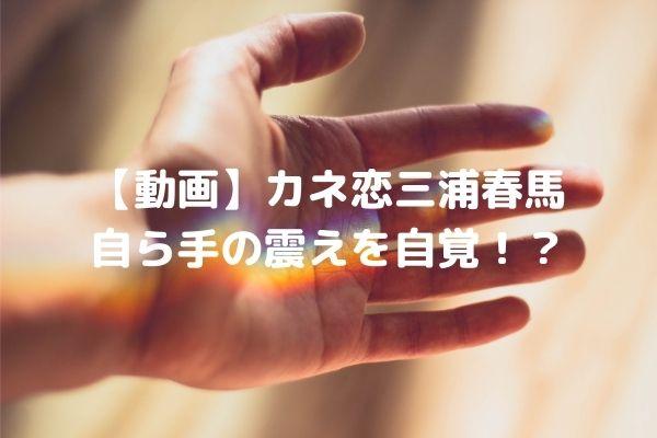 【動画】カネ恋三浦春馬の手の震えがひどい!?3つのシーンから検証! (1)