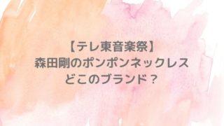 【動画】テレ東音楽祭で森田剛のポンポンネックレスはどこの?ナナナを持つ姿も話題に!