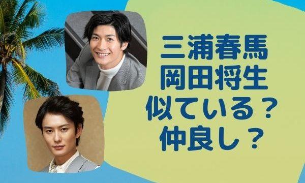 【画像】三浦春馬と岡田将生は似ている?仲良し?「銀魂2」で共演していた!