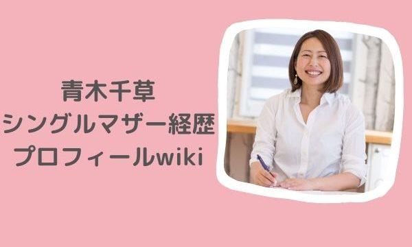 【CITTA手帳】青木千草はシングルマザー経歴は?本やインスタ情報!プロフィールwiki