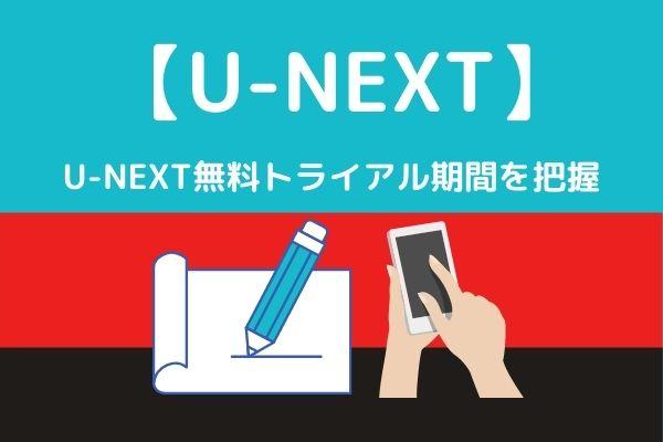 【【U-NEXT】解約と退会の違いは?解約方法3つの注意点と退会手続きまとめました