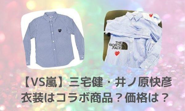 【VS嵐】三宅健・井ノ原快彦衣装はコラボ商品?価格は?