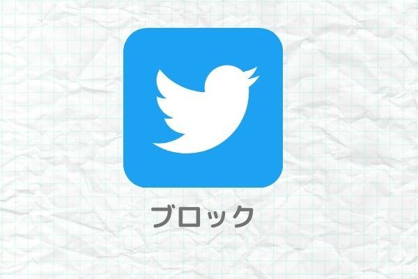 ツイッターの「自衛」の意味は?「自衛ブロック」の使い方も調査!