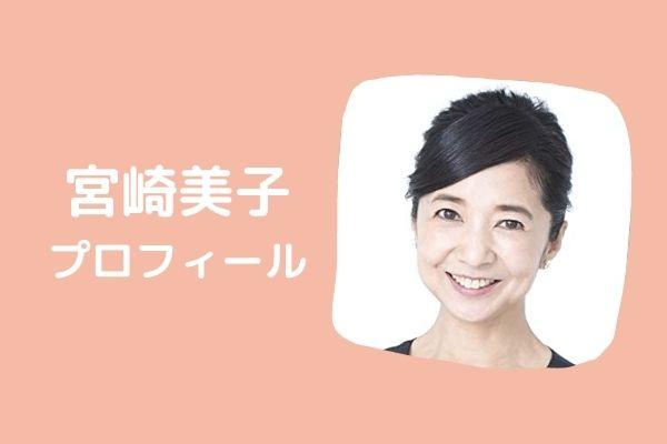 宮崎美子 再婚している?元旦那との馴れ初めは? (4)