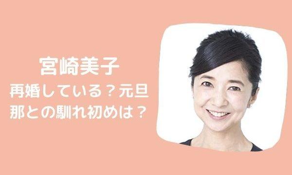宮崎美子は再婚している?結婚歴を調査!元旦那との馴れ初め・関係は?