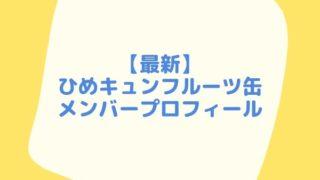 【最新】ひめキュンフルーツ缶メンバー顔画像プロフィールまとめ