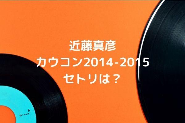 【カウコン自粛要請出ていた!?】近藤真彦がカウコンで14曲も歌ったセトリ一覧!