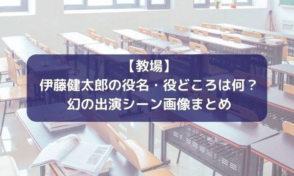 【教場】伊藤健太郎の役名・役どころは何?幻の出演シーン画像まとめ