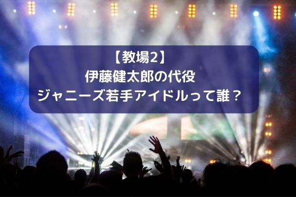 【教場2】 伊藤健太郎の代役ひき逃げ犯を演じる ジャニーズ若手アイドルって誰?