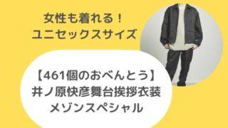 【461個のおべんとう】井ノ原快彦舞台挨拶衣装はメゾンスペシャルのセットアップ!