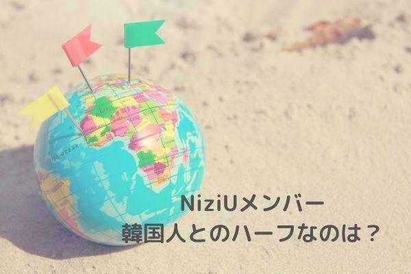 NiziUメンバーで日本人じゃないのは?韓国人とのハーフ?国籍をリサーチ!