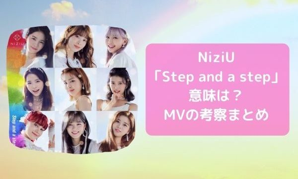 NiziU「Step and a step」の意味は?MVのミイヒ・メンバーの考察まとめ