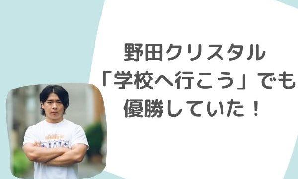 【画像】野田クリスタル18年前に「学校へ行こう」でも優勝していた!セールスコントのネタは見れる?