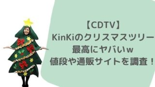 【CDTV】KinKi クリスマスツリーが最高にヤバい!衣装の値段や通販サイトを調査!