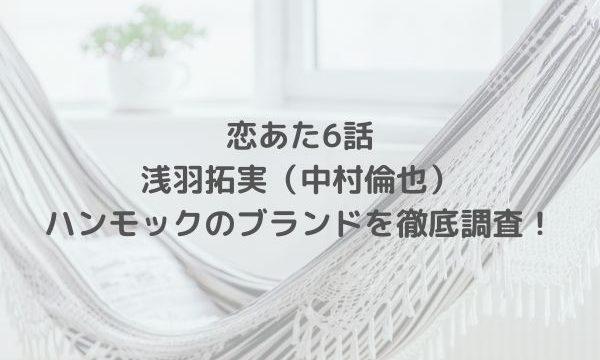 恋あた6話の浅羽拓実(中村倫也)自宅のハンモックのブランドはラ シエスタ_LA SIESTA!動画画像や値段も