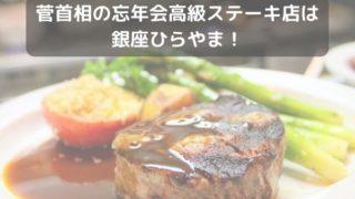 菅首相高級ステーキ店は 銀座ひらやま! 値段や忘年会メンバーは?