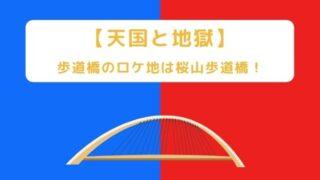 【天国と地獄】歩道橋のロケ地は桜山歩道橋!彩子と日高が入れ替わった場所を検証!