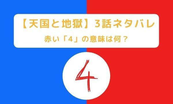 【天国と地獄】3話ネタバレ!赤い「4」の意味は何?奄美「月と太陽の伝説」に迫る!?
