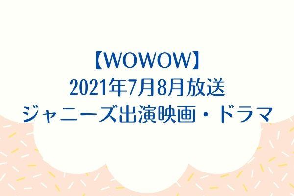 WOWOW ジャニーズ 映画 ドラマ