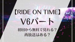 ride on time v6